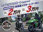 カワサキ Ninja 250 新車の画像(熊本県