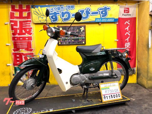 スーパーカブ50DX タイヤ前新品