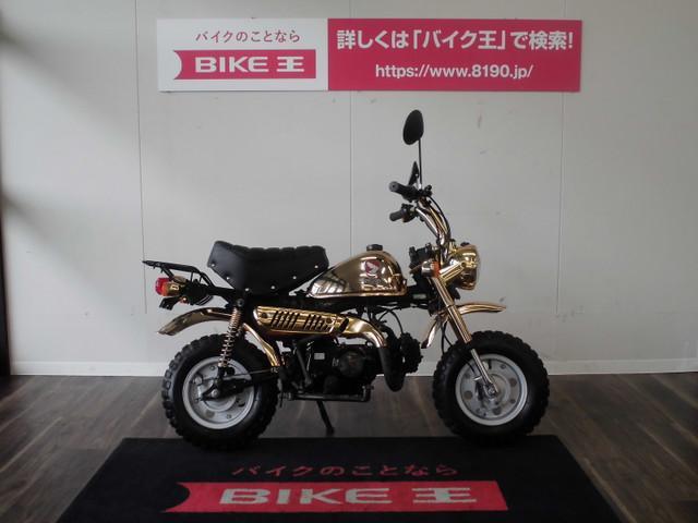 ホンダ モンキー  ゴールドメッキの画像(福岡県