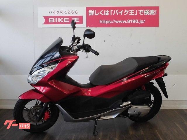 ホンダ PCX150 KF18型 ノーマル車輌 アイドリングストップ機能付きの画像(福岡県