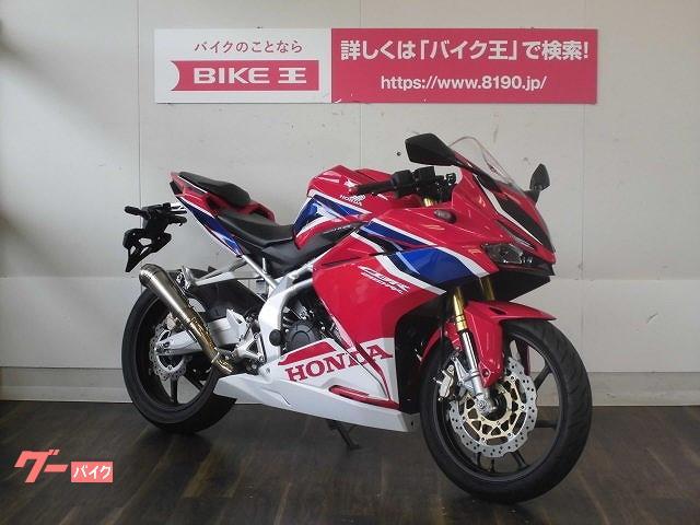 ホンダ CBR250RR トリックスターメガホンマフラー アルミグリップエンドの画像(福岡県