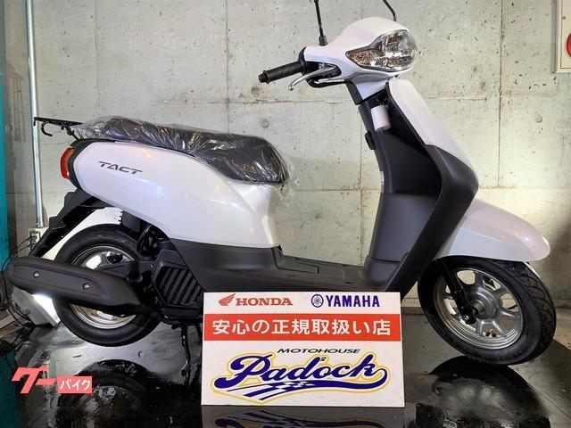 タクト・ベーシック 2020年モデル グーバイク鑑定車
