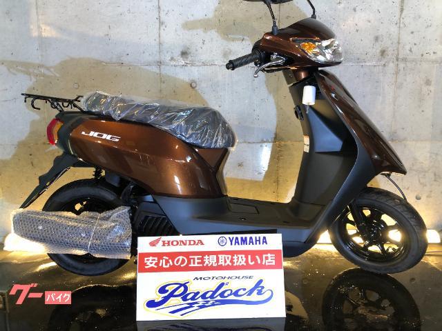 JOG 2021年新型新色 グーバイク鑑定車