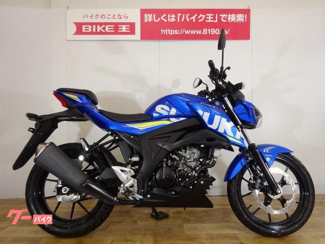 GSX−S125 フルノーマル 2018年モデル