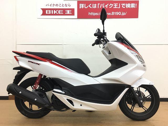 ホンダ PCX 現行型 スペシャルエディション ワンオーナーの画像(神奈川県