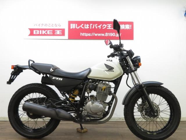 ホンダ FTR223 ノーマルの画像(茨城県