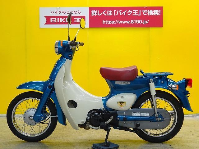 ホンダ リトルカブ 50周年記念限定車の画像(栃木県