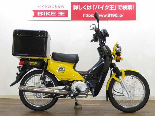 ホンダ クロスカブ110 JMS製リアボックス装備の画像(茨城県