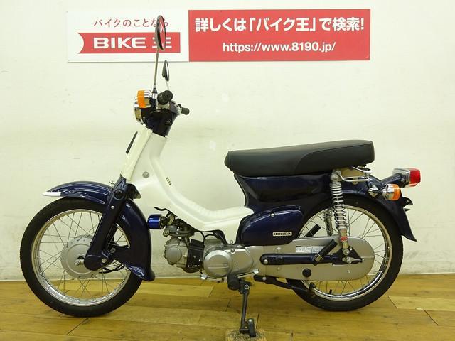 ホンダ スーパーカブ90DX カブラシールド ロングシート装備の画像(千葉県