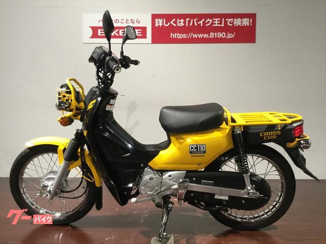 ホンダ クロスカブ110 キタコ製アップマフラー ヘッドライトガードの画像(千葉県
