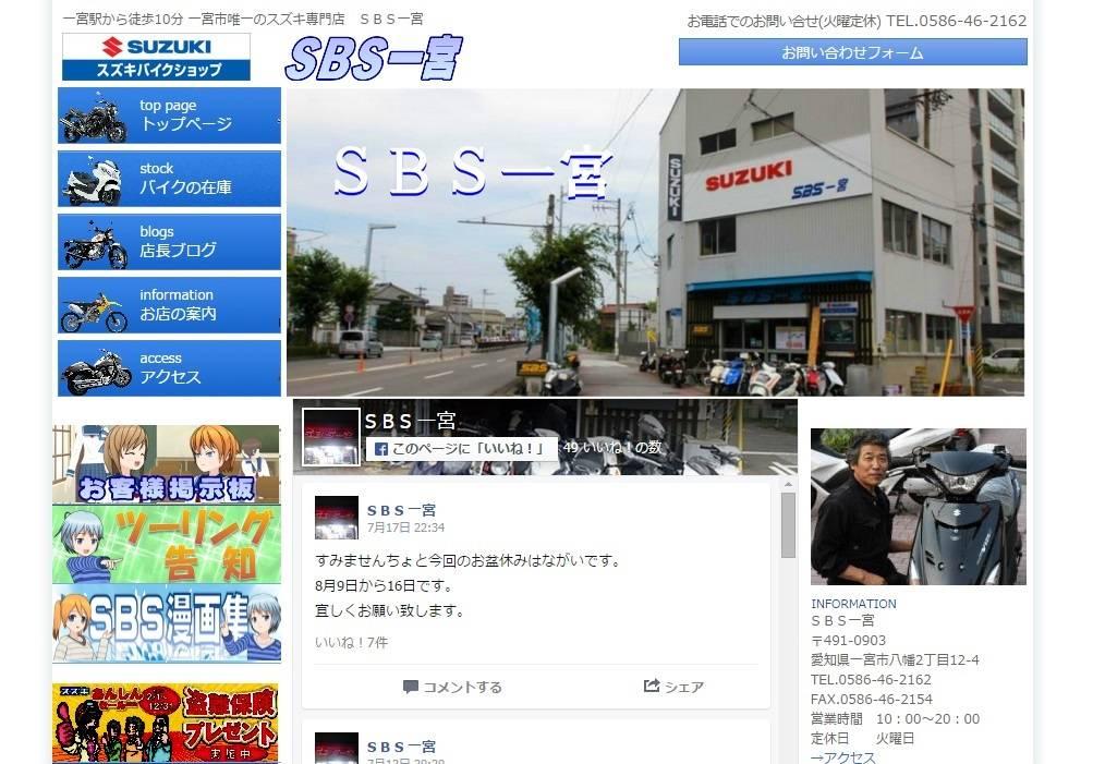 SBS一宮