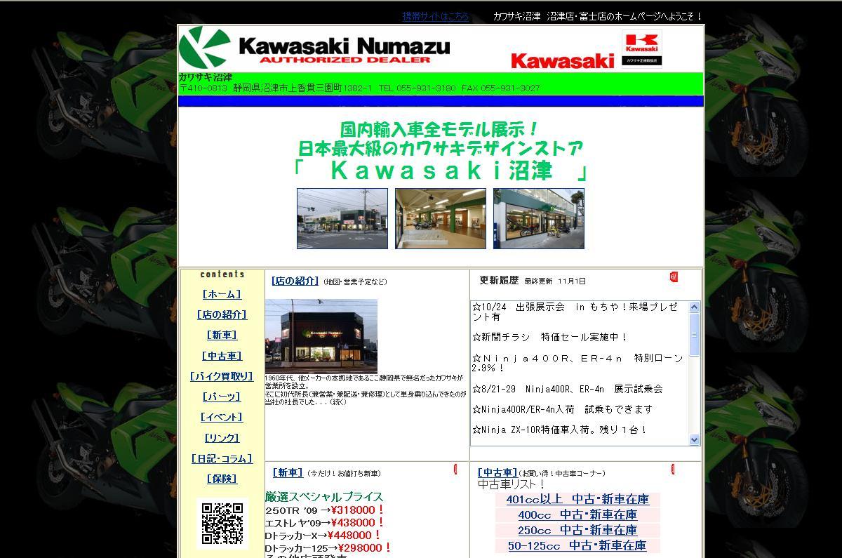 Kawasaki沼津