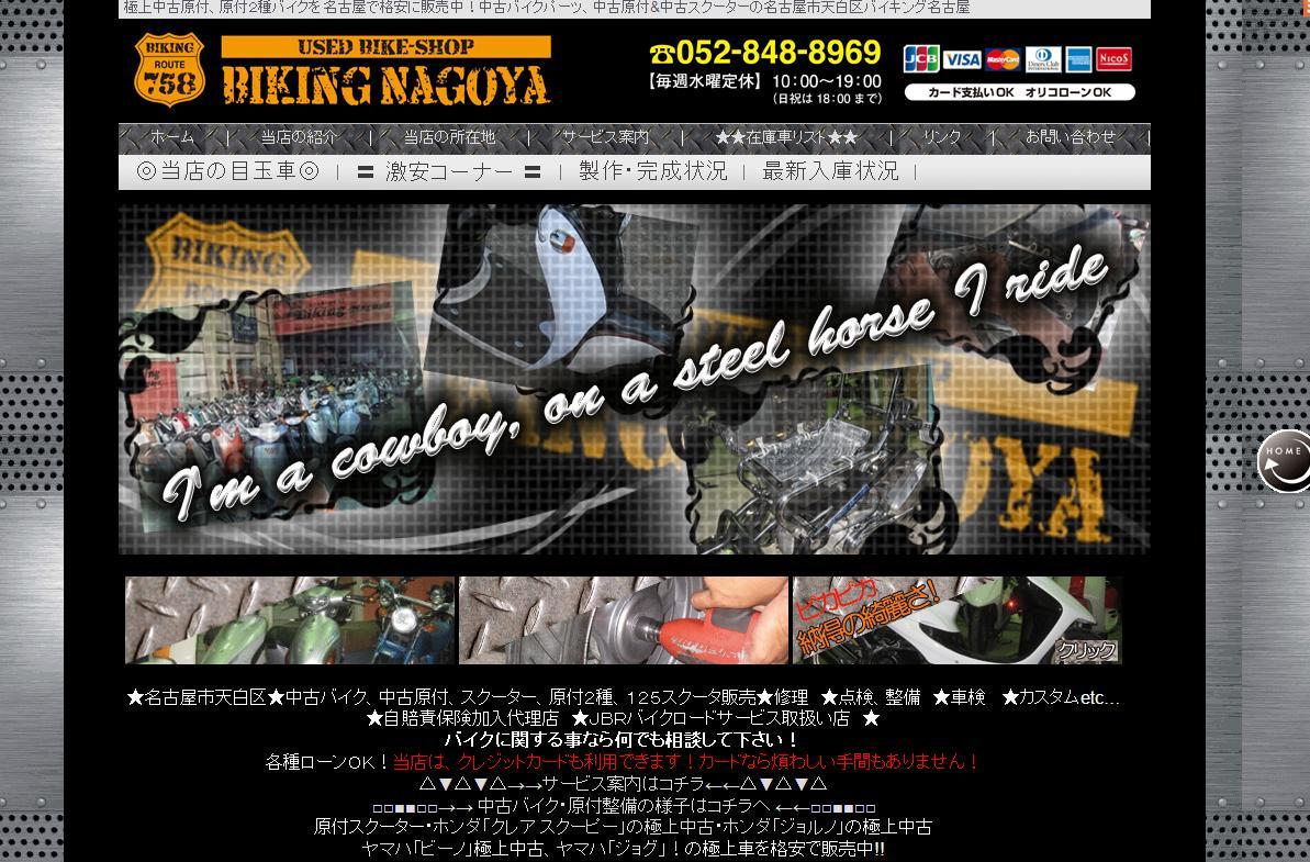 バイクキング名古屋