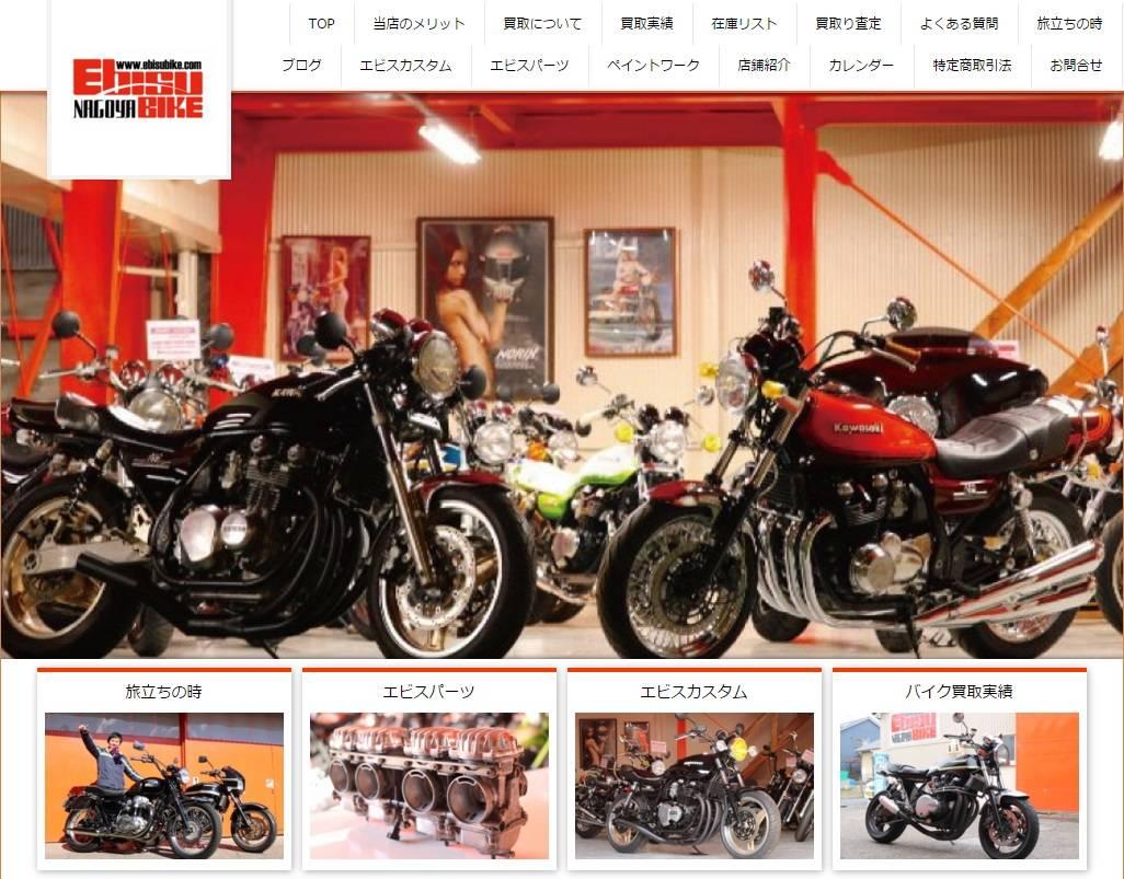 エビスバイク名古屋