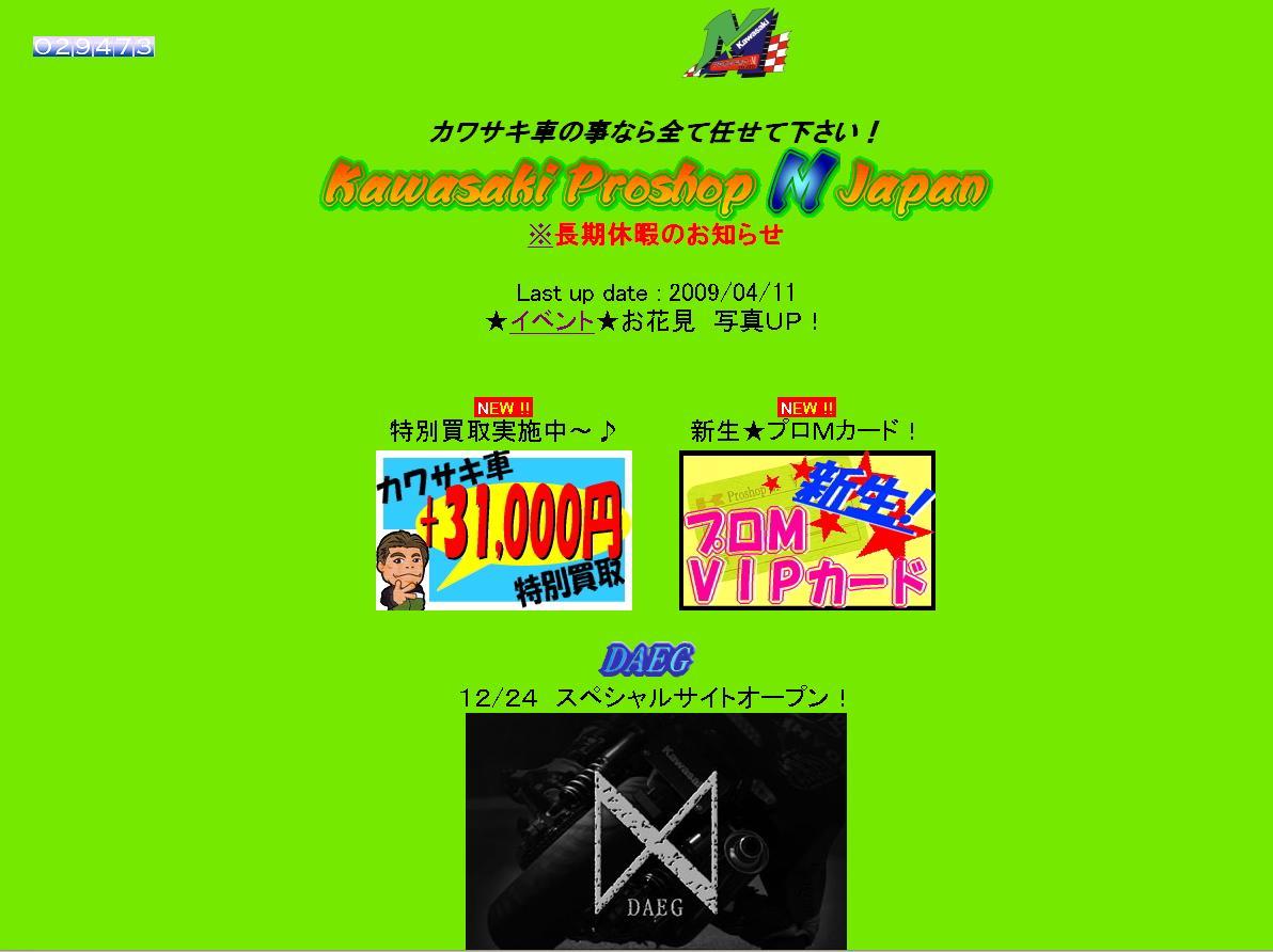(株)カワサキプロショップMジャパン