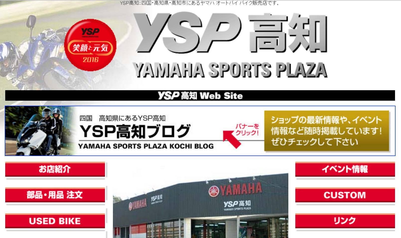 YSP高知
