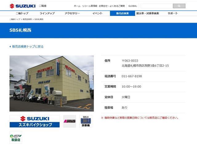 SBS札幌西