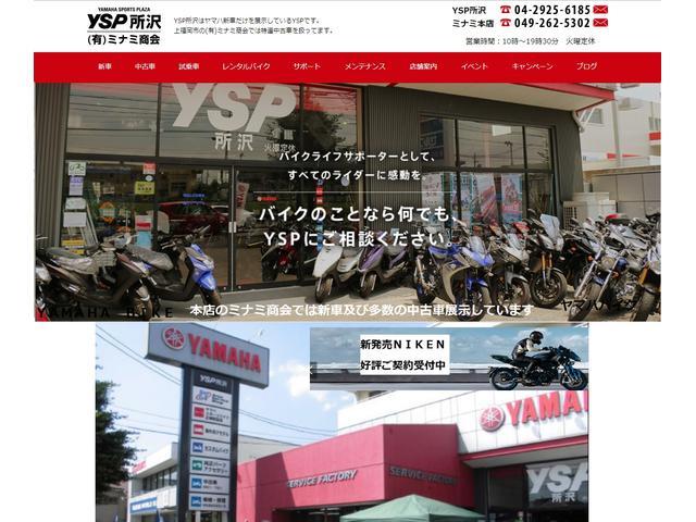 有限会社ミナミ商会(YSP所沢)