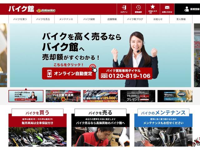バイク館SOX柏沼南店