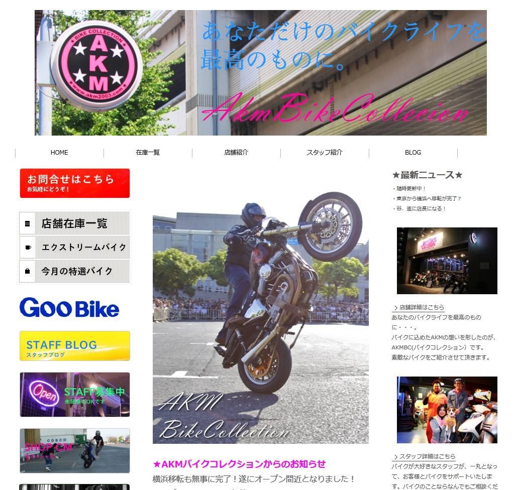 AKMバイクコレクション
