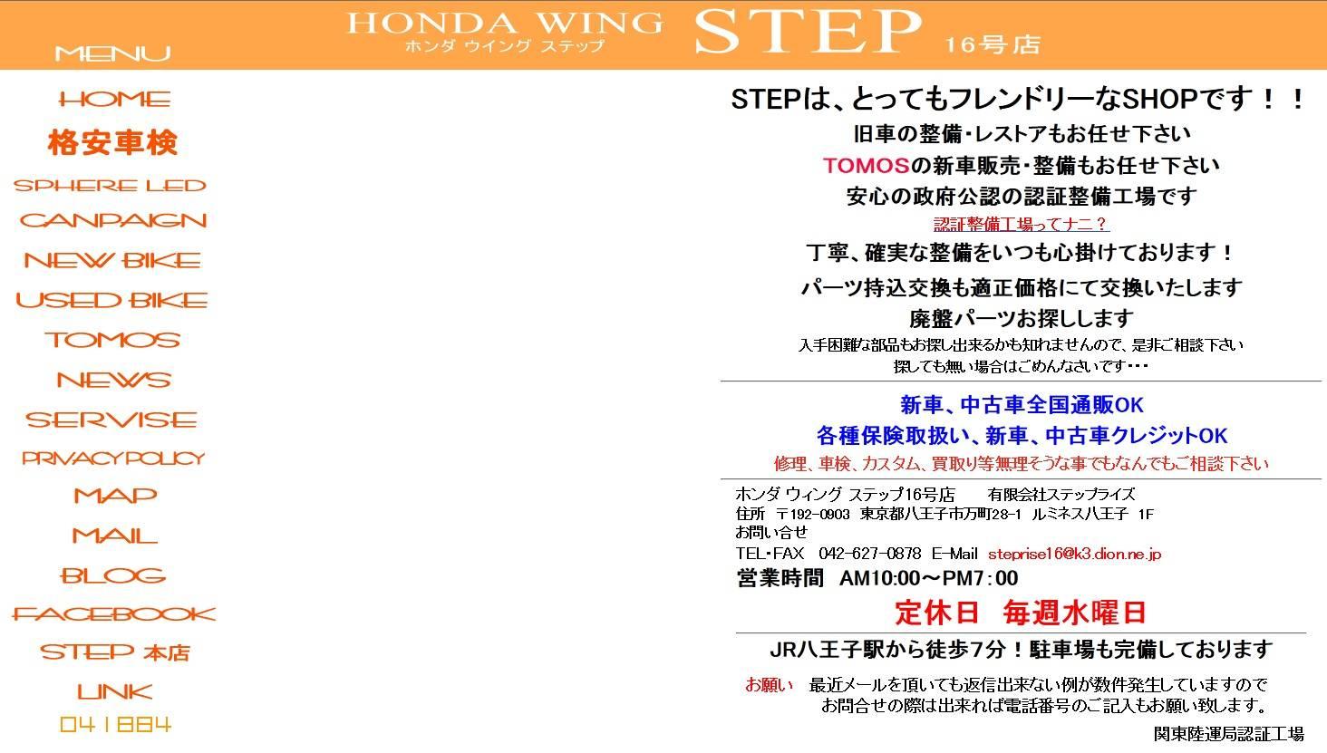 STEP16号店