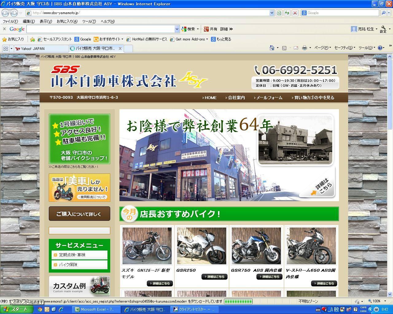 SBS山本自動車(株)