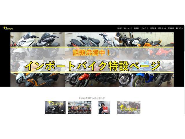 CHOPS(株)グラン大阪店