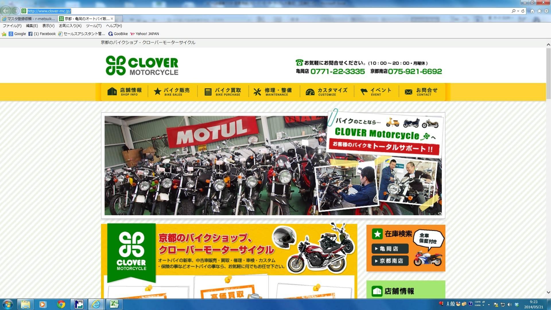 クローバーモーターサイクル太秦店
