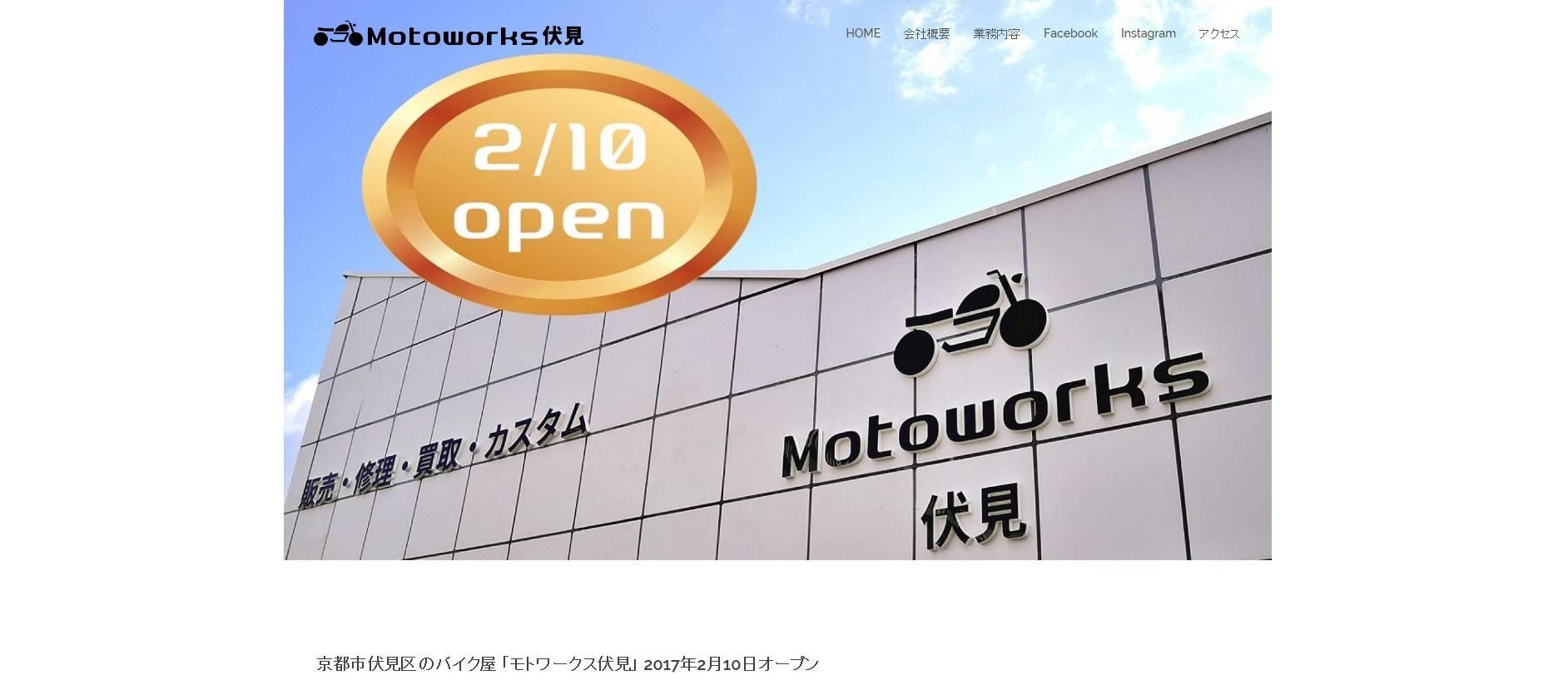 Motoworks伏見