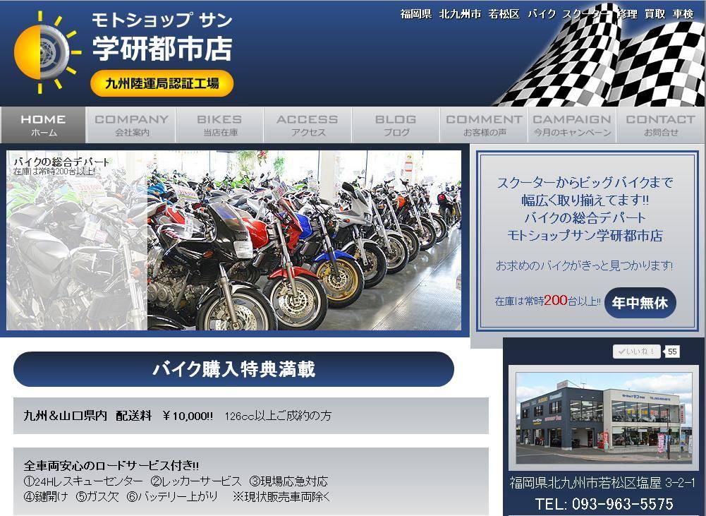 モトショップサン学研都市店