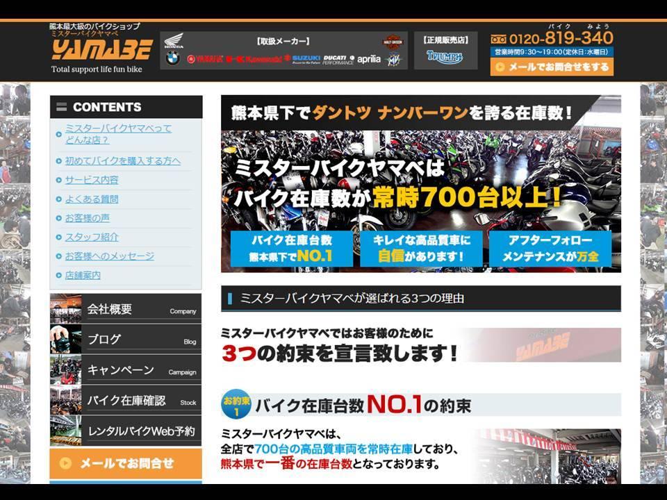 株式会社ミスターバイクヤマベ3号線店
