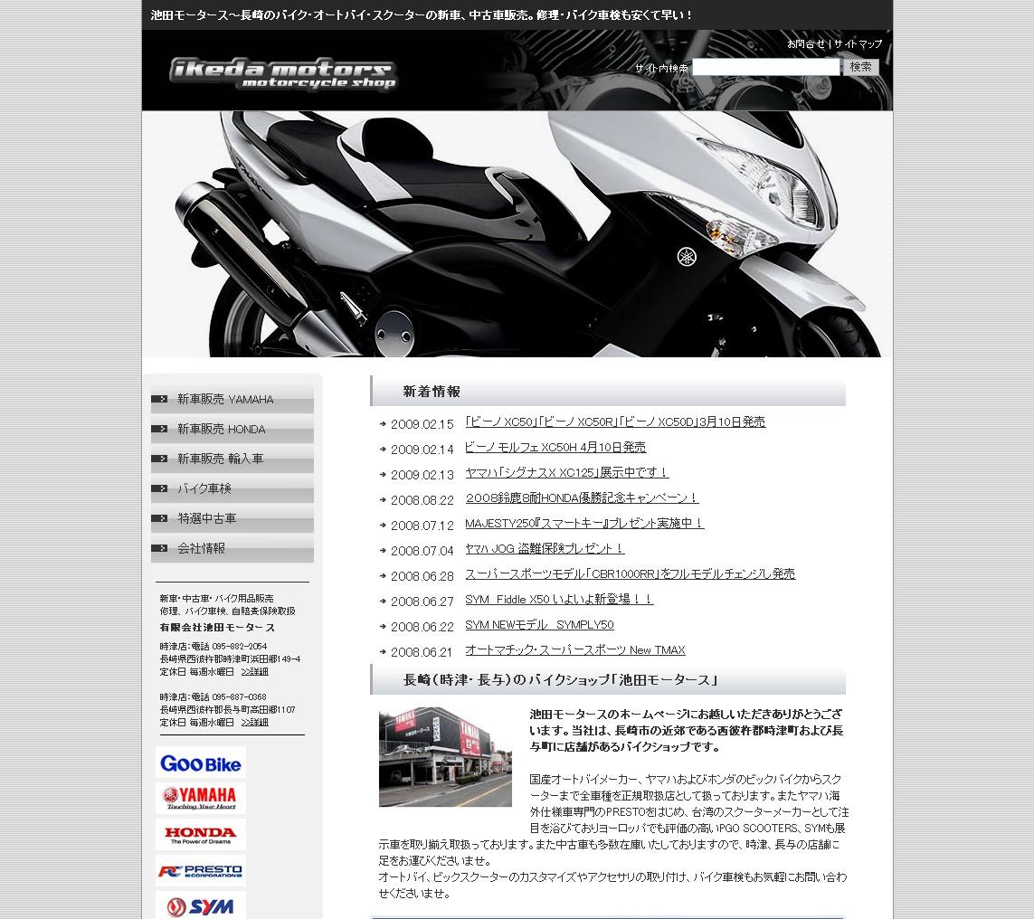 (有)池田モータース