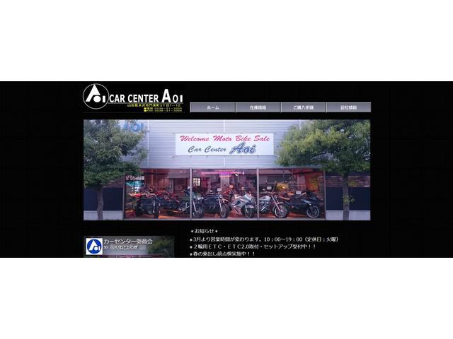 (有)カーセンター葵商会