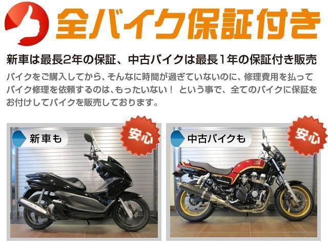 新車・中古バイク共に保証を付けて販売しているので安心