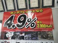 ホンダクレジット4.9%実施中!