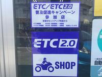 ETC2.0は、ITSスポットでの渋滞回避支援や安全運転支援、自動料金収受などのサービスが受けられます。
