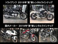 レンタルバイク更新