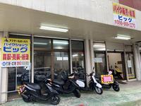 バイクショップ ビッグ 豊見城店
