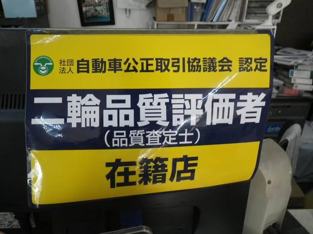 当店は二輪品質評価者在籍店えすので安心してバイクをお求めいただけます☆