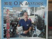 沖縄市地花にある地花OKモータース!バイクの事なら何でもご相談下さい!修理やメンテナンス等もお任せあれ!遊びにくるだけでも大歓迎ですよ☆