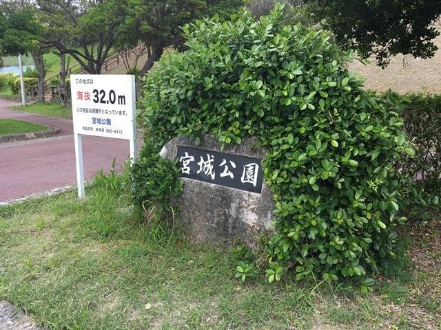 南風原の公園 お子様に人気の宮城公園から来るとわかりやすいです。