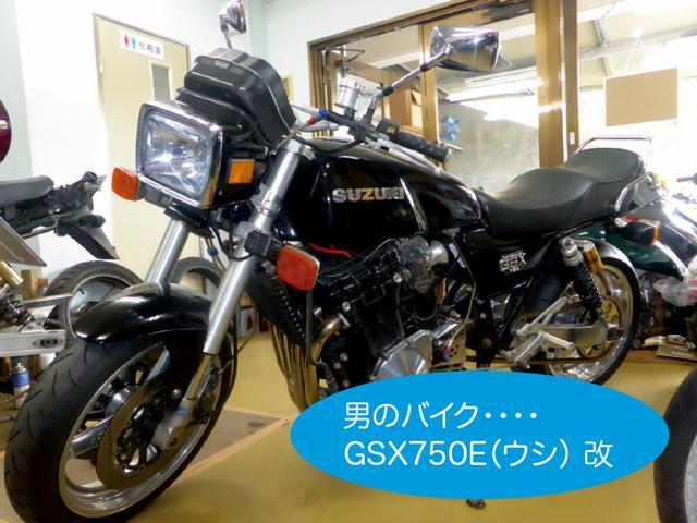 店内に鎮座する迫力のGSX750E(ウシ)。かなり、手の入ったカスタムマシン。バイクが好きなんです!