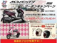 ☆★☆スクーターキャンペーン☆★☆