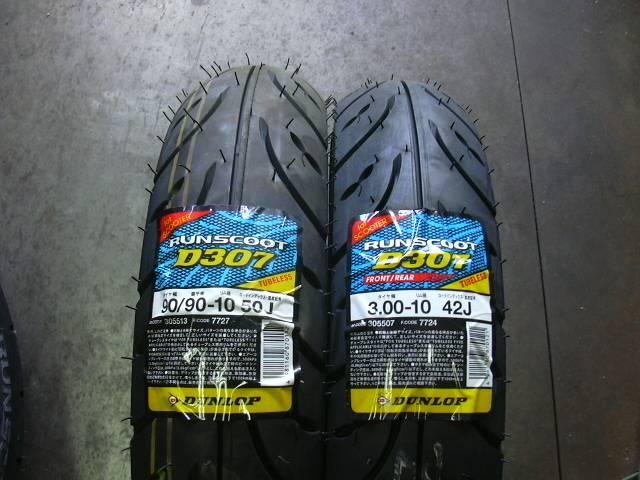 格安タイヤ交換300−10インチ、フロントタイヤ交換4860円リヤタイヤ交換5400円共に税込みです