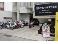 POINT1−ポイントワン−工場