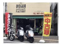 NOAH motorcycle FACTORY ノア・モーターサイクル・ファクトリー