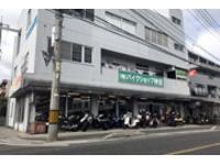 (有)バイクショップ神田