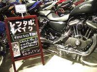 王 レンタル バイク