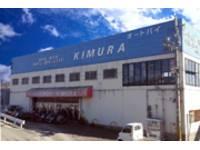 BIKE BOX KIMURA