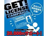 普通大型二輪免許取得前に、当店にてエントリーして頂き、免許取得後、当店にてヤマハ126CC以上(国内モデル)の新車を、ご購入頂いた方にはもれなく、免許取得費用の一部として、20,000円をサポートいたします。